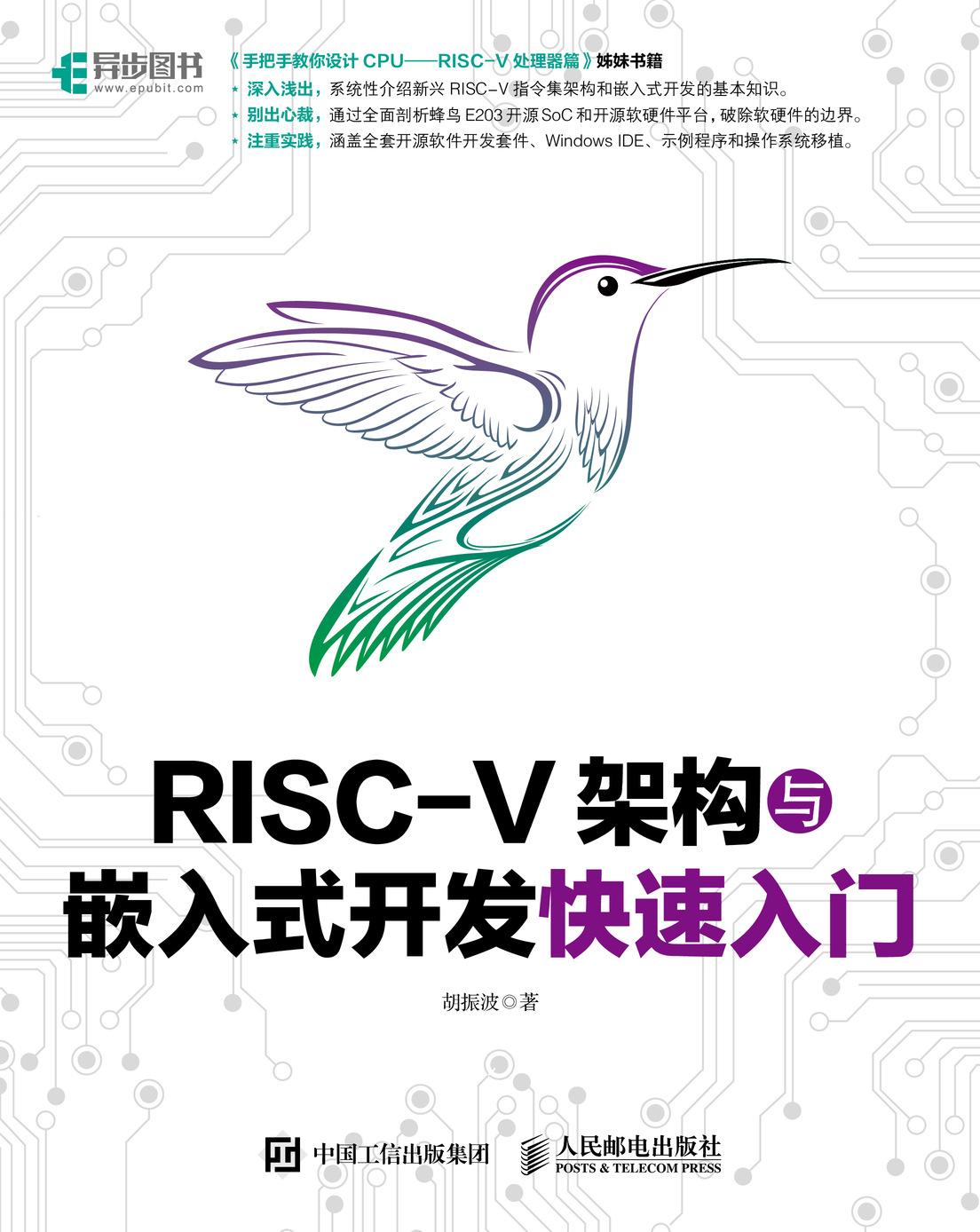 RISC-V架构与嵌入式开发快速入门 PDF格式高清电子书免费下载