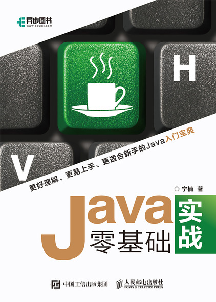 Java零基础实战 PDF格式高清电子书免费下载
