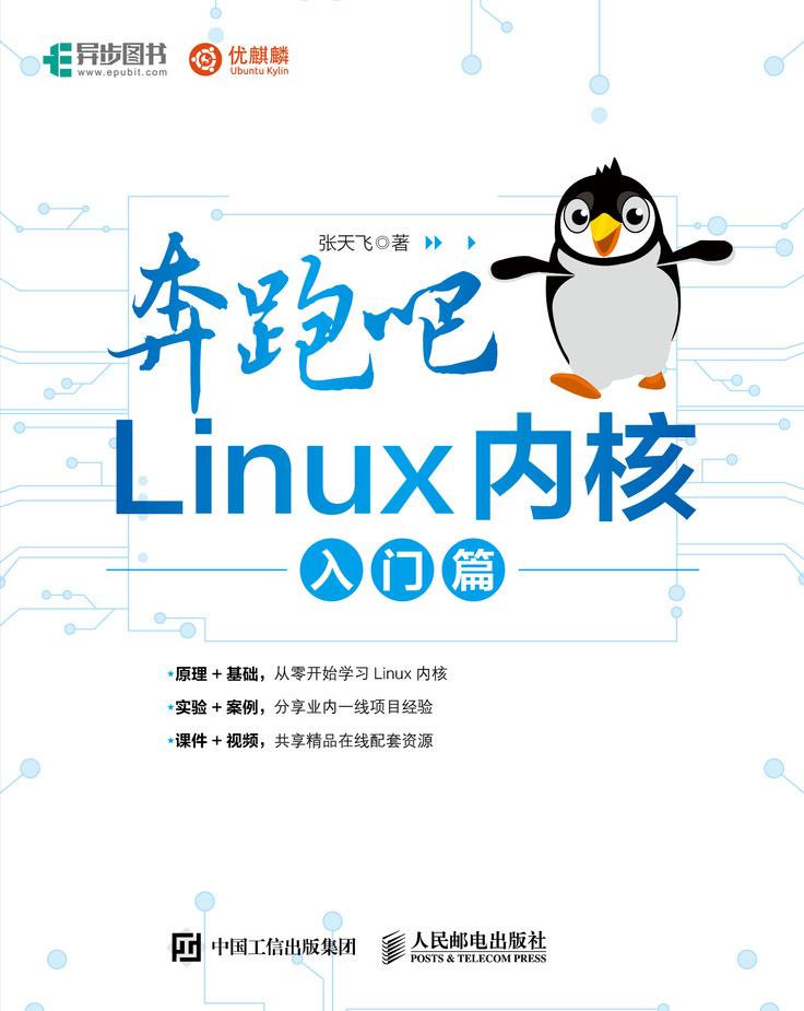 奔跑吧 Linux内核 入门篇 PDF格式高清电子书免费下载