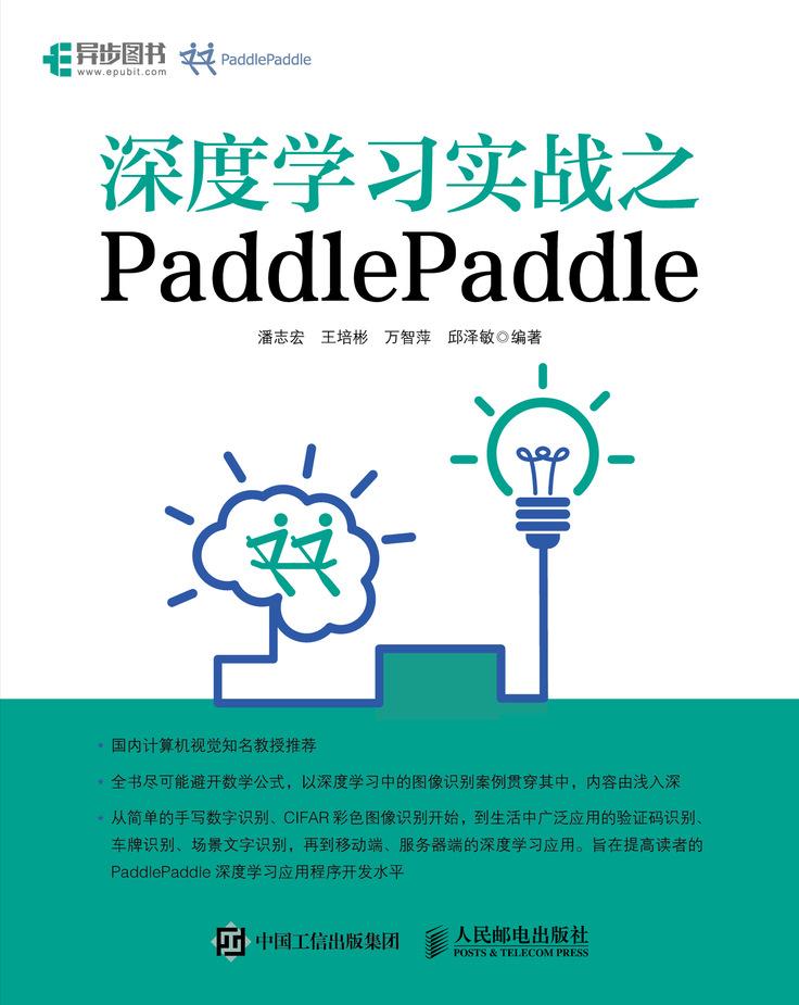深度学习实战之PaddlePaddle PDF格式高清电子书免费下载