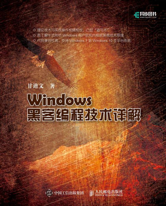 Windows黑客编程技术详解 PDF格式高清电子书免费下载