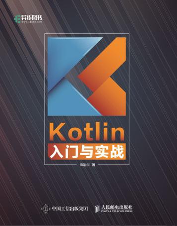 Kotlin入门与实战 PDF格式高清电子书免费下载