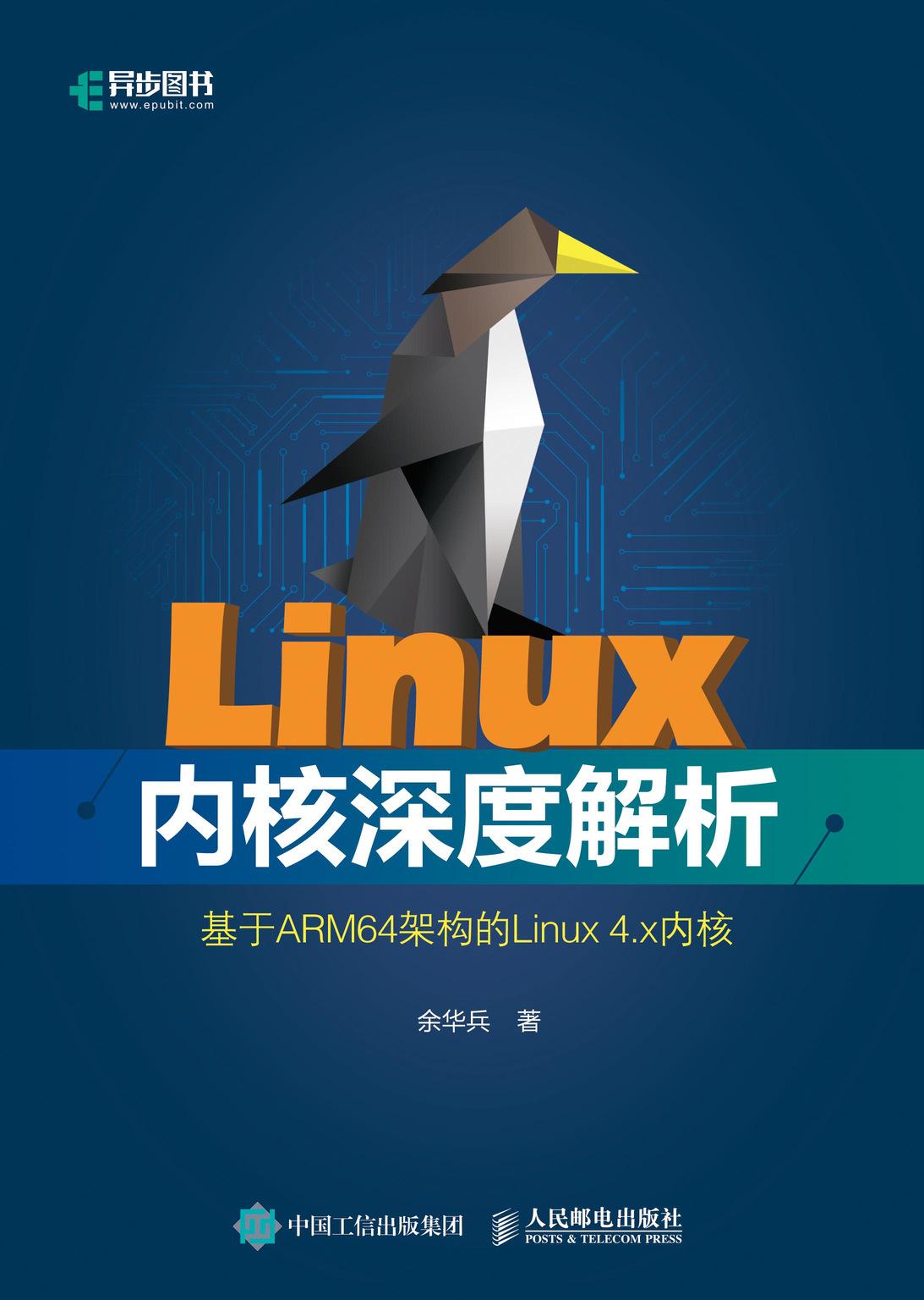 Linux内核深度解析 PDF格式高清电子书免费下载