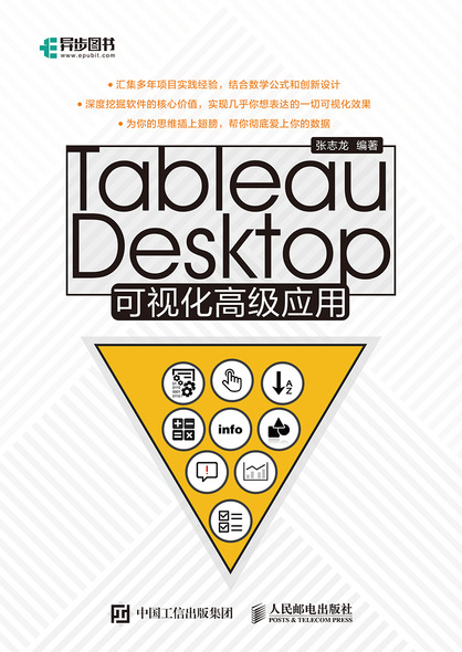 Tableau Desktop可视化高级应用 PDF格式高清电子书免费下载