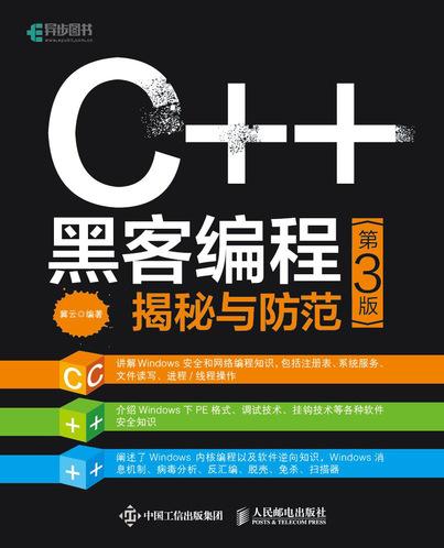 C++ 黑客编程揭秘与防范(第3版) PDF格式高清电子书免费下载