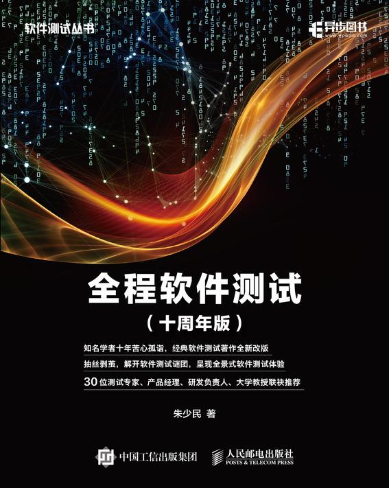 全程软件测试(十周年版) PDF格式高清电子书免费下载