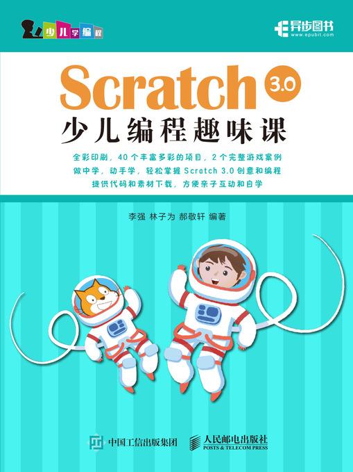 Scratch 3.0少儿编程趣味课 PDF格式高清电子书免费下载