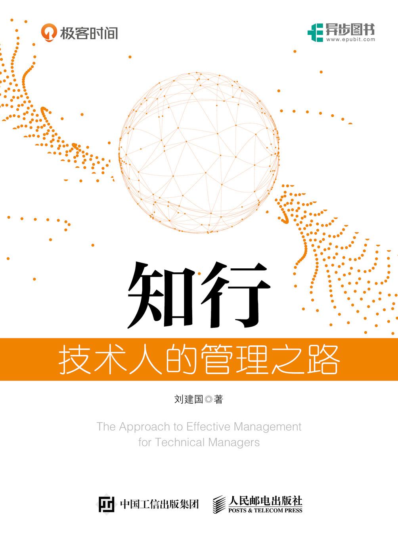 知行:技术人的管理之路 PDF格式高清电子书免费下载