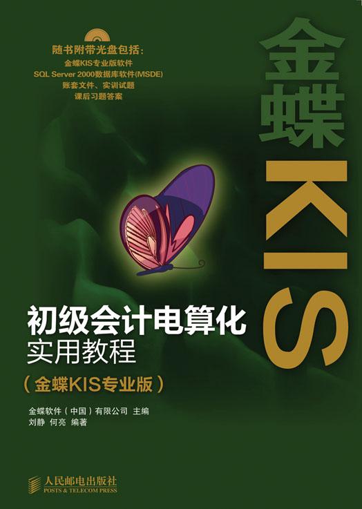 初级会计电算化实用教程(金蝶KIS专业版) PDF格式高清电子书免费下载