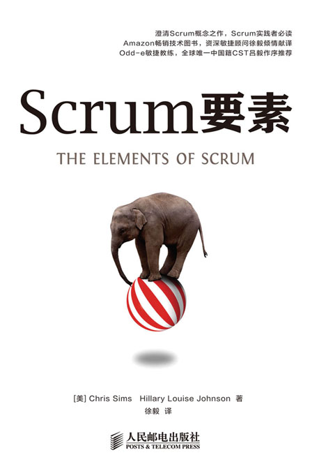 Scrum要素 PDF格式高清电子书免费下载