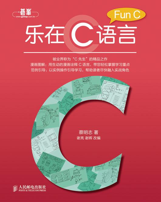 乐在C语言 PDF格式高清电子书免费下载