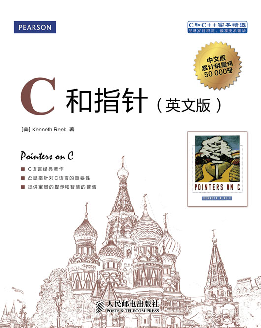 C和指针(英文版) PDF格式高清电子书免费下载