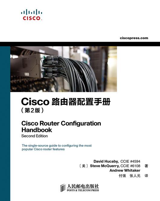 Cisco路由器配置手册(第2版) PDF格式高清电子书免费下载