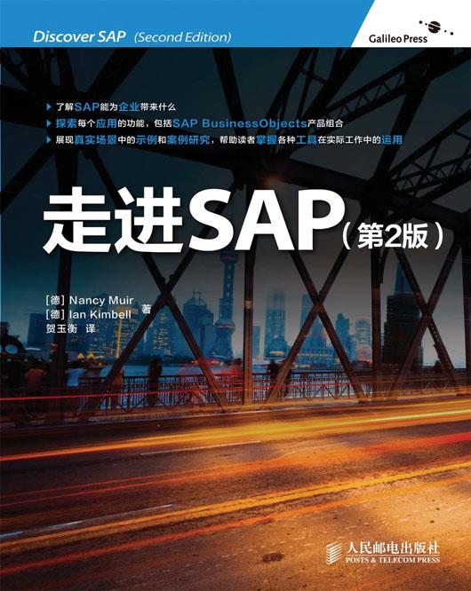走进SAP(第2版) PDF格式高清电子书免费下载