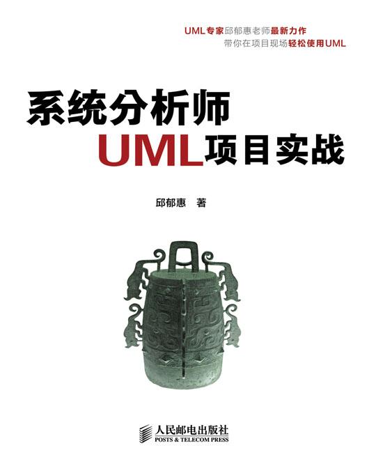 系统分析师UML项目实战 PDF格式高清电子书免费下载