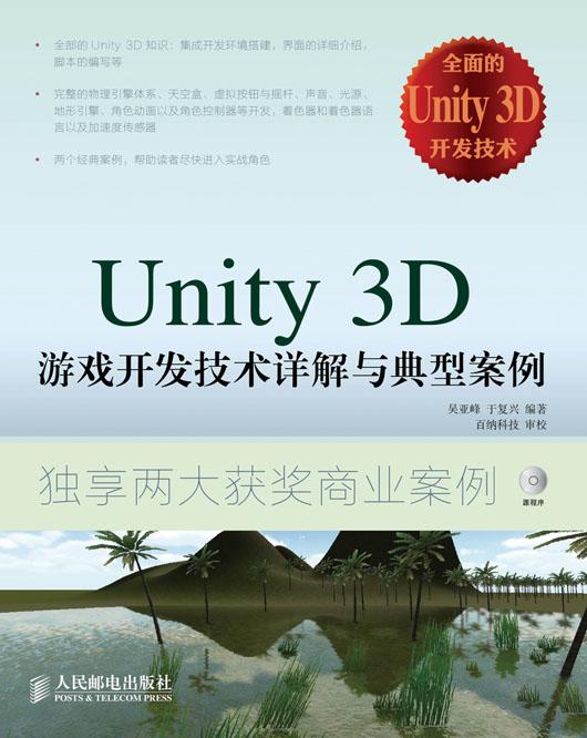 Unity 3D 游戏开发技术详解与典型案例 PDF格式高清电子书免费下载
