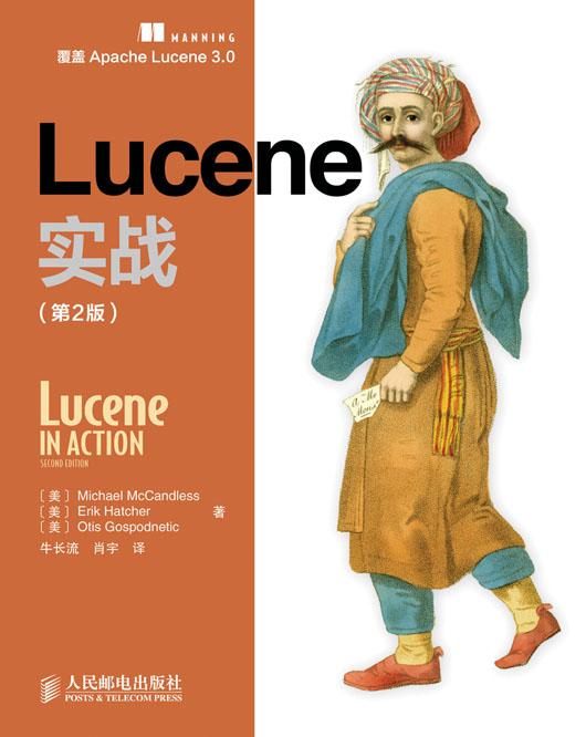 Lucene实战(第2版) PDF格式高清电子书免费下载
