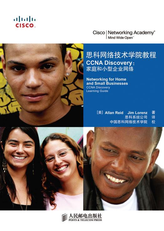 思科网络技术学院教程 CCNA Discovery:家庭和小型企业网络 PDF格式高清电子书免费下载