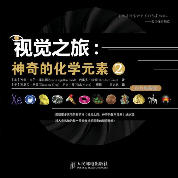 视觉之旅:神奇的化学元素2(彩色典藏版) PDF格式高清电子书免费下载