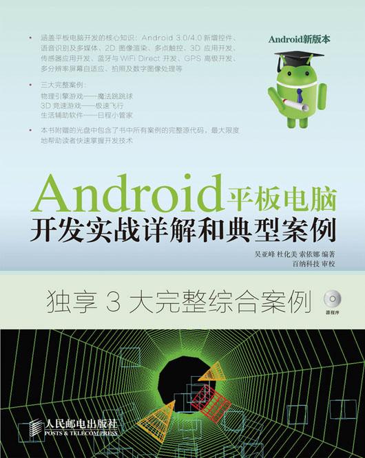 Android  平板电脑开发实战详解和典型案例 PDF格式高清电子书免费下载