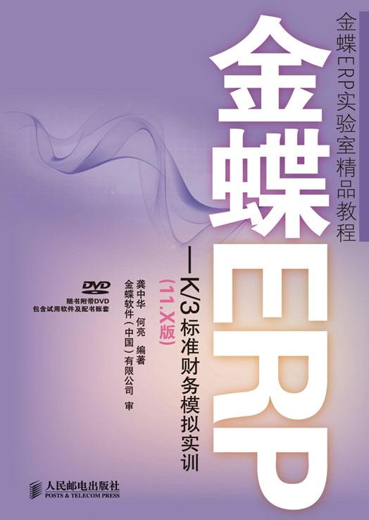 金蝶ERP—K/3标准财务模拟实训(11.X版) PDF格式高清电子书免费下载