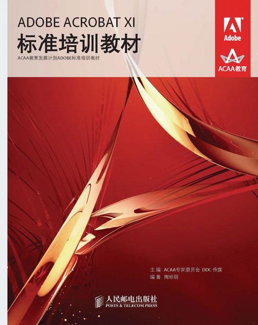 ADOBE ACROBAT XI 标准培训教材 PDF格式高清电子书免费下载