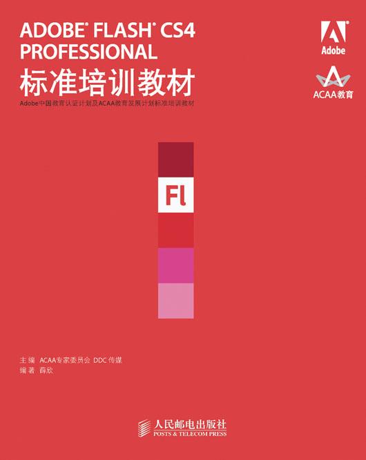 ADOBE FLASH CS4 PROFESSIONAL标准培训教材 PDF格式高清电子书免费下载