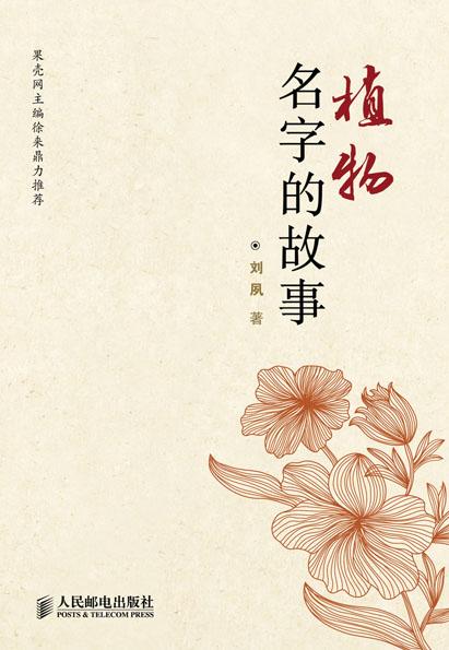 植物名字的故事 PDF格式高清电子书免费下载