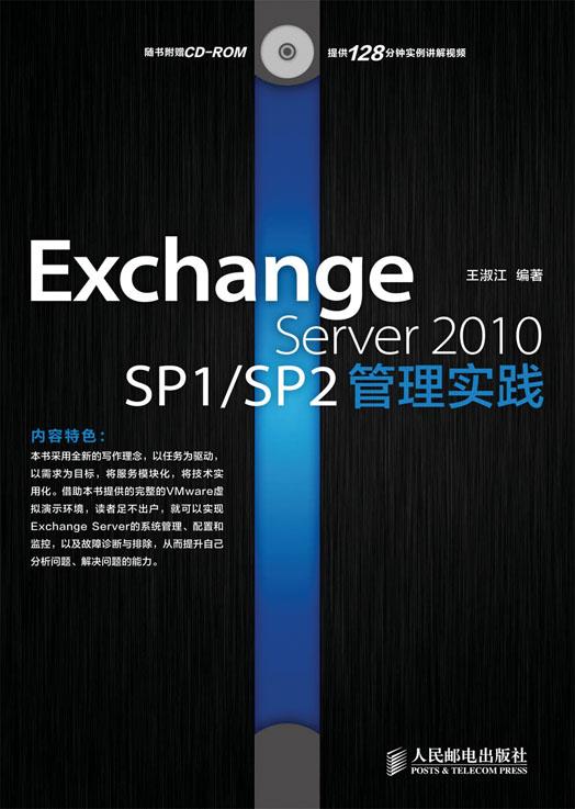 Exchange Server 2010 SP1/SP2管理实践 PDF格式高清电子书免费下载