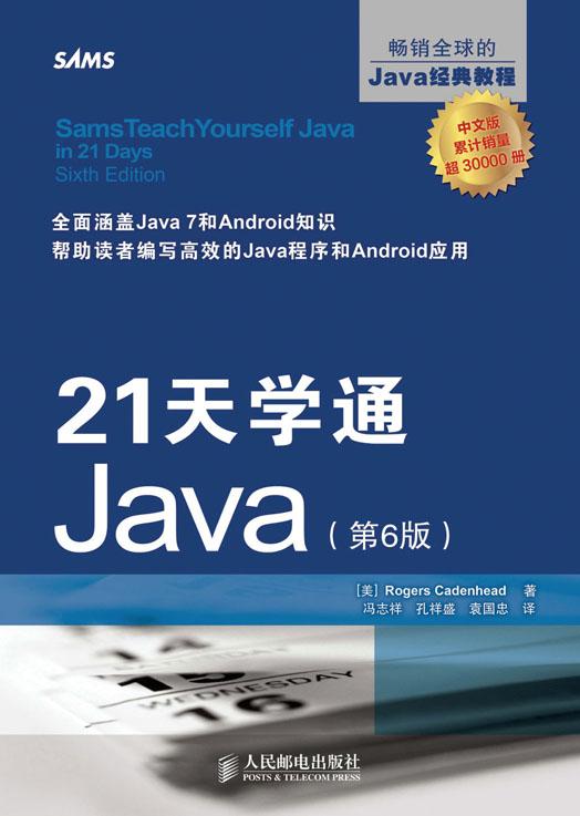 21天学通Java(第6版) PDF格式高清电子书免费下载