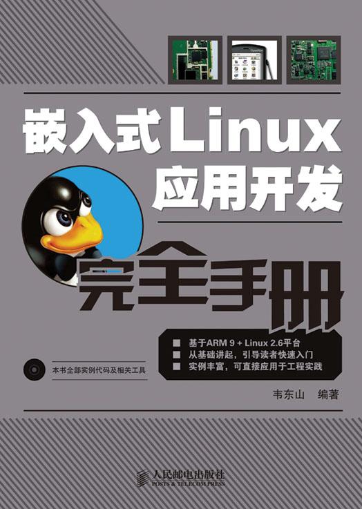 嵌入式Linux应用开发完全手册 PDF格式高清电子书免费下载