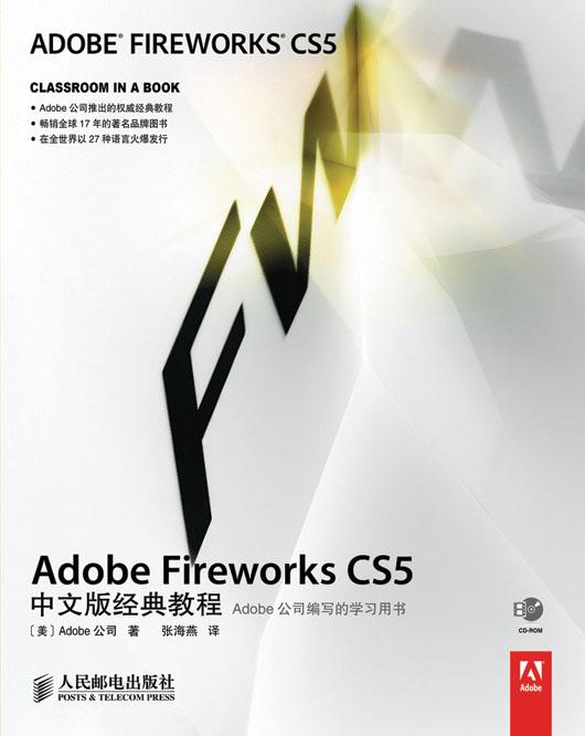 Adobe Fireworks CS5中文版经典教程 PDF格式高清电子书免费下载