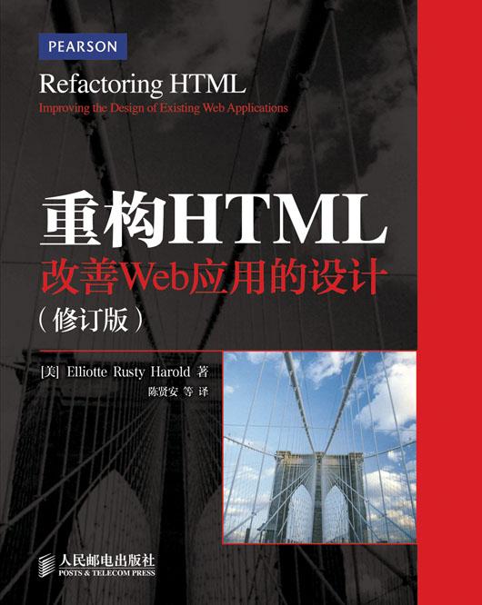 重构HTML:改善Web应用的设计(修订版) PDF格式高清电子书免费下载