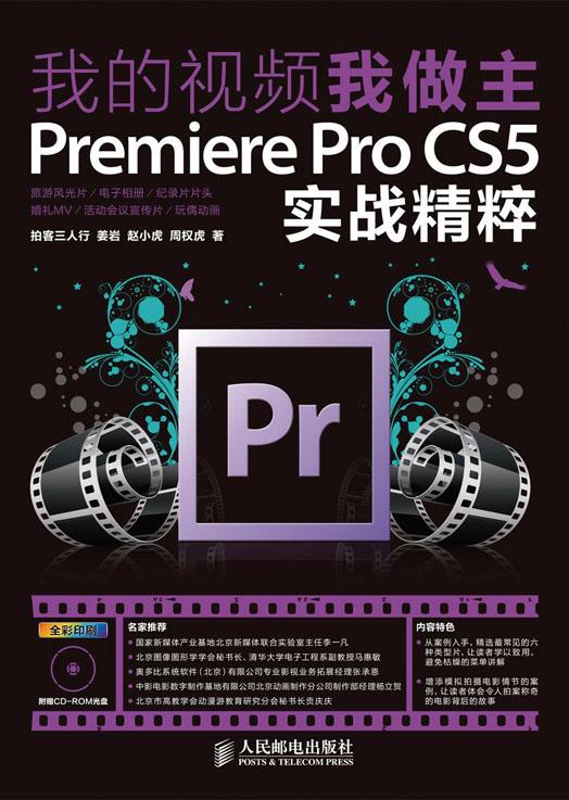 我的视频我做主:Premiere Pro CS5实战精粹 PDF格式高清电子书免费下载