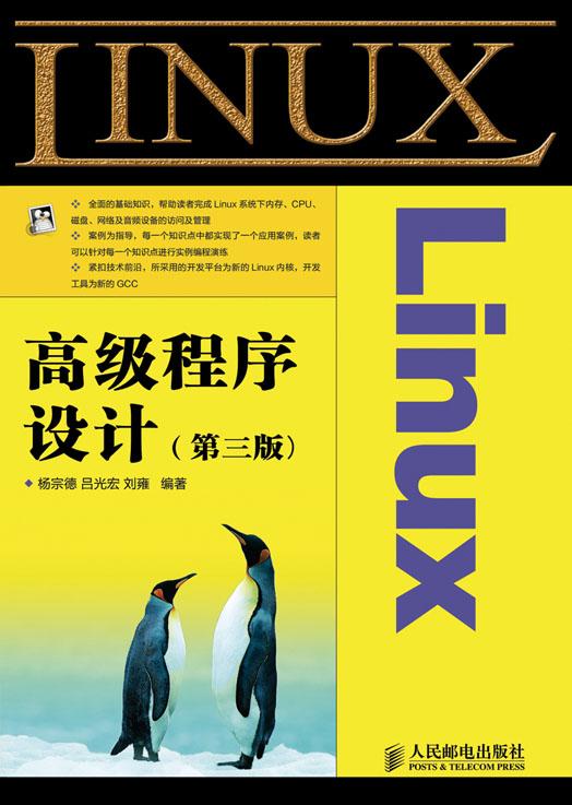 Linux 高级程序设计(第三版) PDF格式高清电子书免费下载