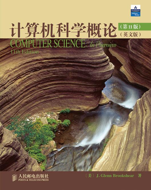 计算机科学概论(第11版)(英文版)  PDF格式高清电子书免费下载