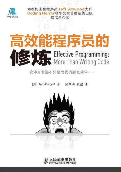 高效能程序员的修炼 PDF格式高清电子书免费下载