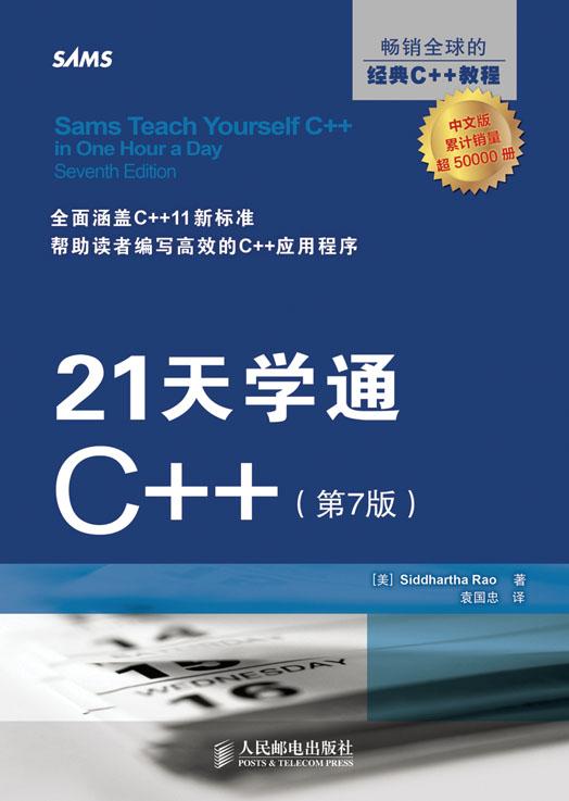 21天学通C++(第7版) PDF格式高清电子书免费下载