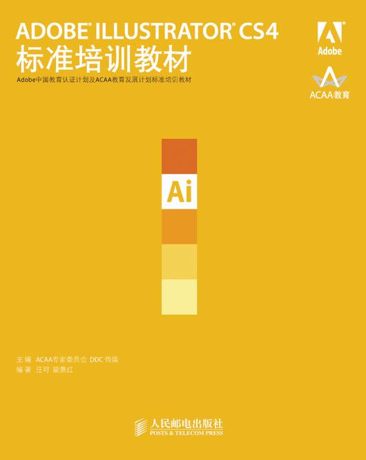 ADOBE ILLUSTRATOR CS4标准培训教材 PDF格式高清电子书免费下载
