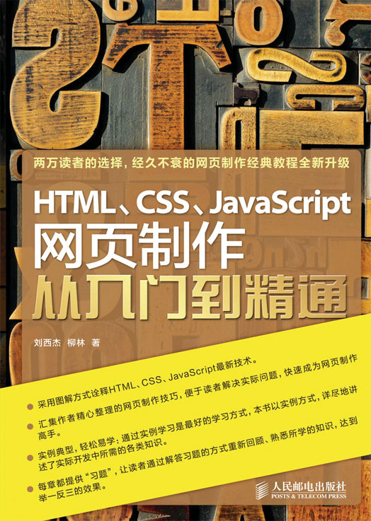 HTML、CSS、JavaScript 网页制作从入门到精通 PDF格式高清电子书免费下载