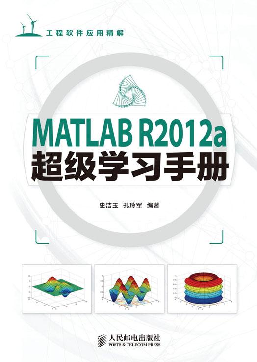 MATLAB R2012a超级学习手册 PDF格式高清电子书免费下载