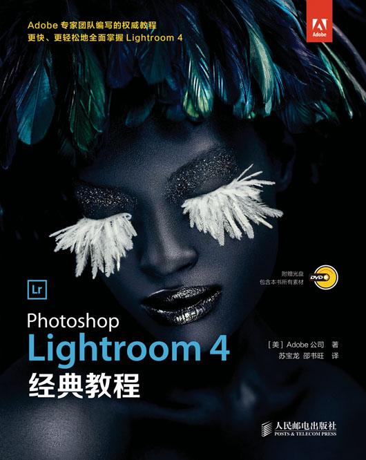 Photoshop Lightroom4 经典教程 PDF格式高清电子书免费下载
