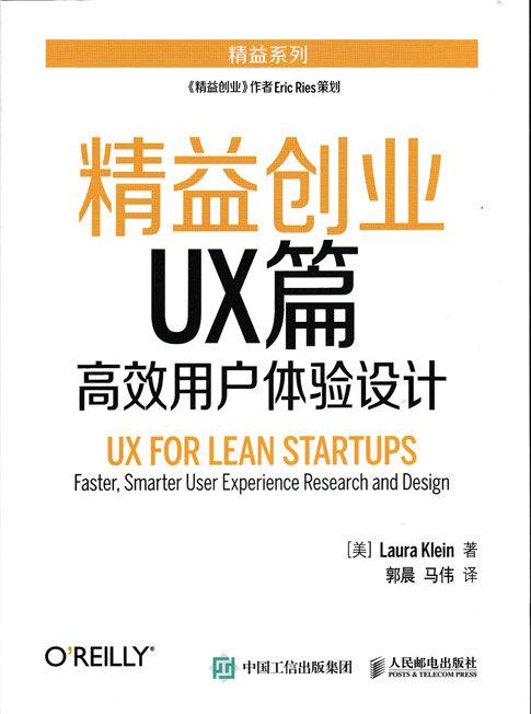 精益创业UX篇——高效用户体验设计 PDF格式高清电子书免费下载