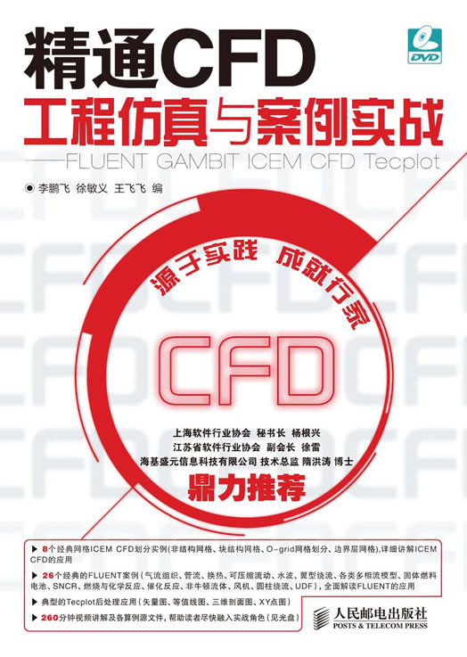 精通CFD工程仿真与案例实战---FLUENT  GAMBIT  ICEM CFD  Tecplot  PDF格式高清电子书免费下载