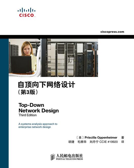 自顶向下网络设计(第3版) PDF格式高清电子书免费下载