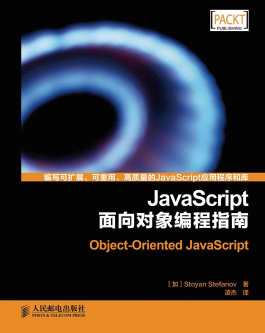 JavaScript面向对象编程指南 PDF格式高清电子书免费下载