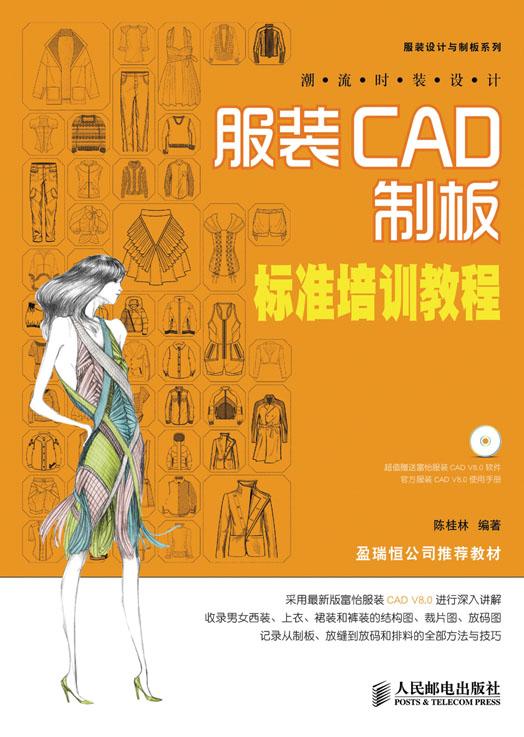 潮流时装设计——服装CAD制板标准培训教程 PDF格式高清电子书免费下载