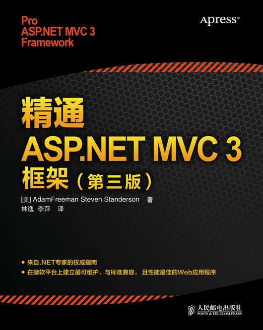 精通 ASP.NET MVC  3 框架(第三版) PDF格式高清电子书免费下载