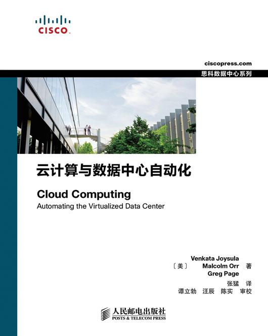 云计算与数据中心自动化 PDF格式高清电子书免费下载
