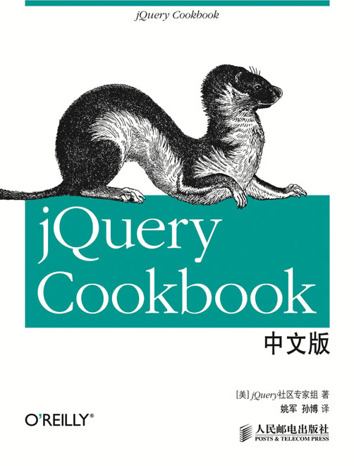 jQuery Cookbook中文版 PDF格式高清电子书免费下载